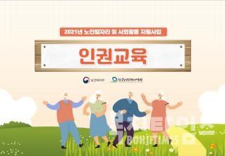 한국노인인력개발원은 노인일자리 및 사회활동 지원사업 참여노인 대상 비대면 교육과정을 배포한다.