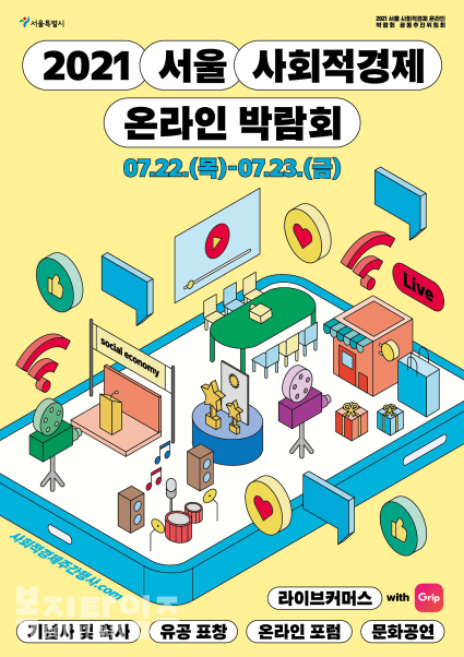 2021 서울 사회적경제 온라인박람회 포스터