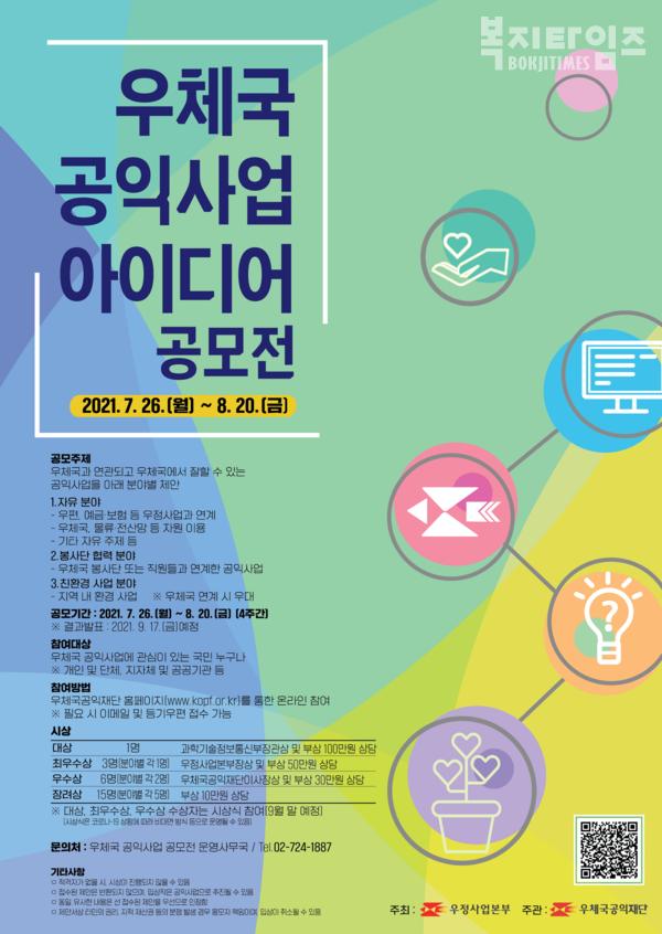 우체국 공익사업 아이디어 공모전 포스터