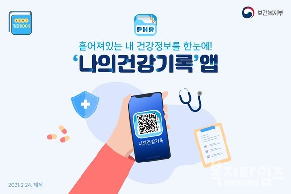 '나의건강기록' 앱(사진제공=뉴시스)